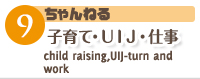 子育て・UIJ・仕事 child raising,UIJ-turn and work