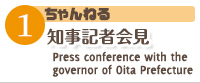 知事記者会見 Press conference with the governor of Oita Prefecture